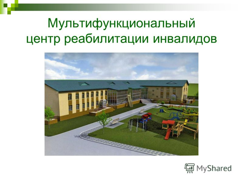 Мультифункциональный центр реабилитации инвалидов