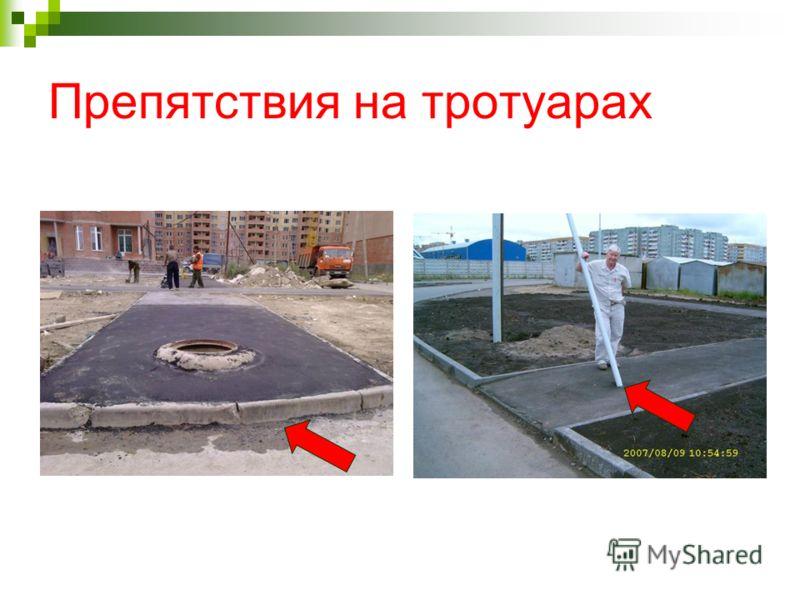 Препятствия на тротуарах
