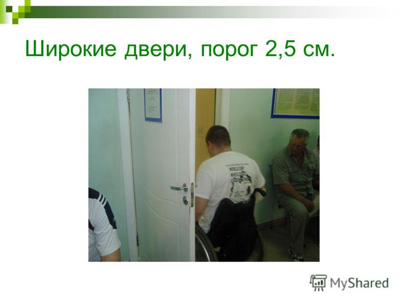Широкие двери, порог 2,5 см.