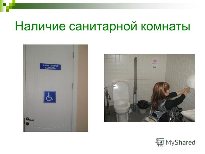 Наличие санитарной комнаты