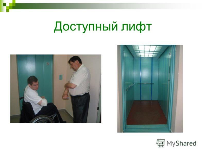 Доступный лифт