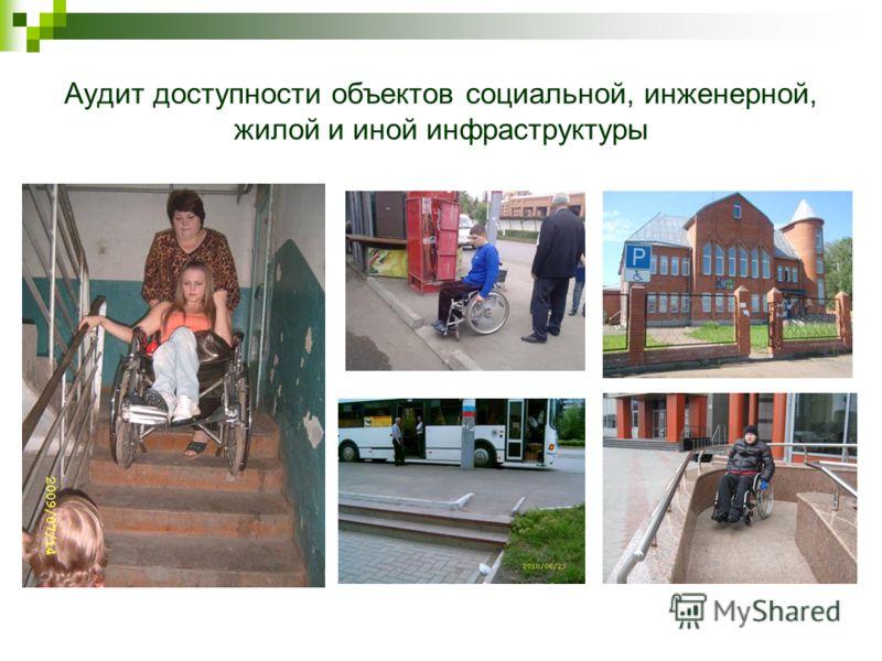 Аудит доступности объектов социальной, инженерной, жилой и иной инфраструктуры