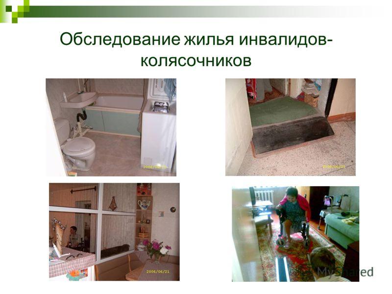 Обследование жилья инвалидов- колясочников