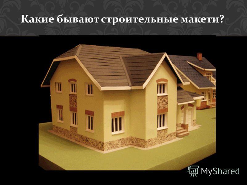 Какие бывают строительные макети?