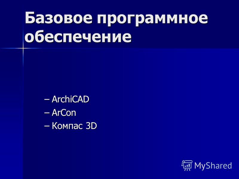 Базовое программное обеспечение –ArchiCAD –ArCon –Компас 3D