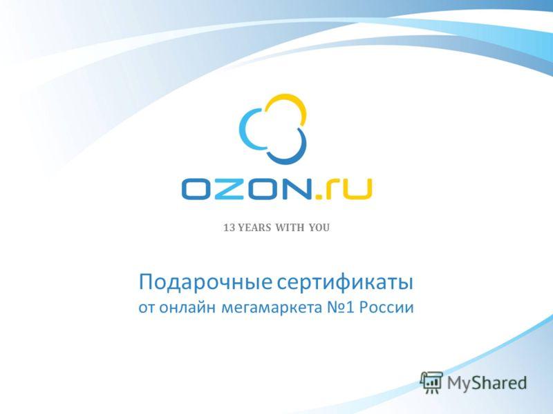 13 YEARS WITH YOU Подарочные сертификаты от онлайн мегамаркета 1 России