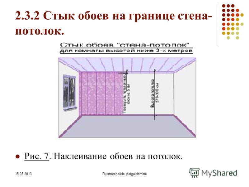 15.05.2013Rullmaterjalide paigaldamine21 2.3.2 Стык обоев на границе стена- потолок. Рис. 7. Наклеивание обоев на потолок.
