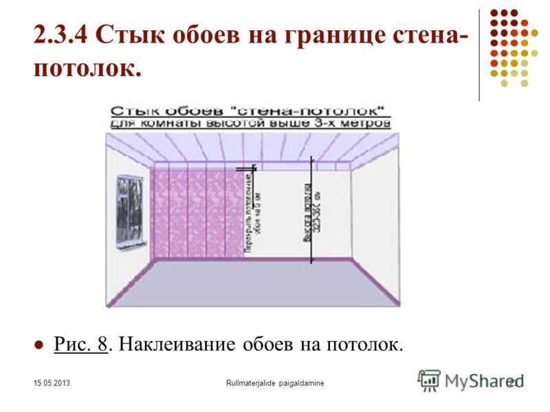 15.05.2013Rullmaterjalide paigaldamine23 2.3.4 Стык обоев на границе стена- потолок. Рис. 8. Наклеивание обоев на потолок.