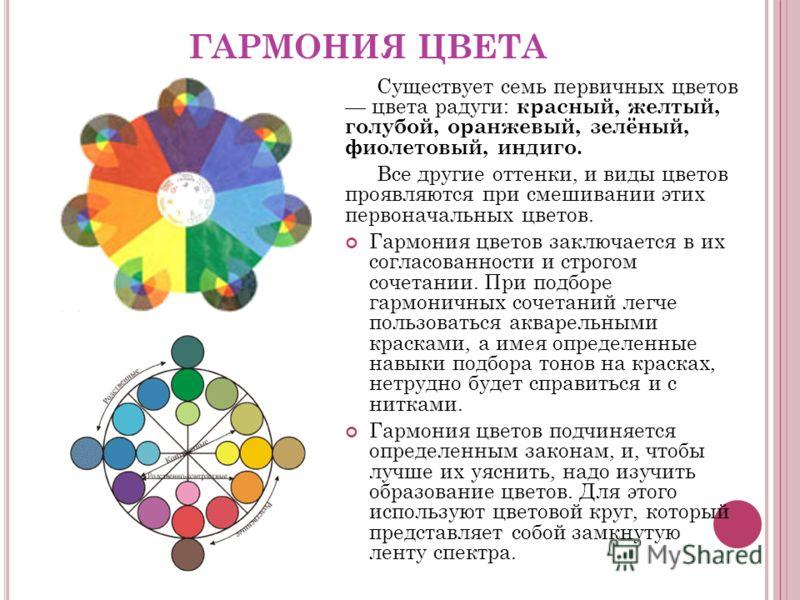 ГАРМОНИЯ ЦВЕТА Существует семь первичных цветов цвета радуги: красный, желтый, голубой, оранжевый, зелёный, фиолетовый, индиго. Все другие оттенки, и виды цветов проявляются при смешивании этих первоначальных цветов. Гармония цветов заключается в их