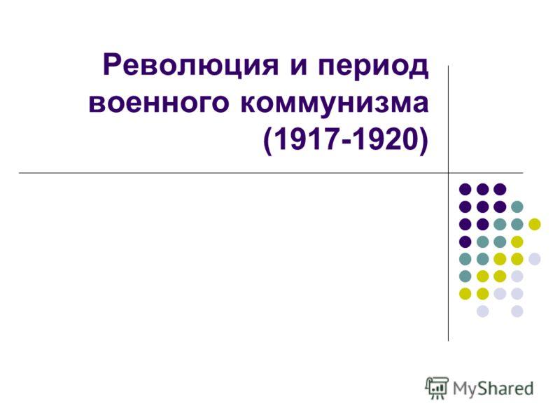 Революция и период военного коммунизма (1917-1920)