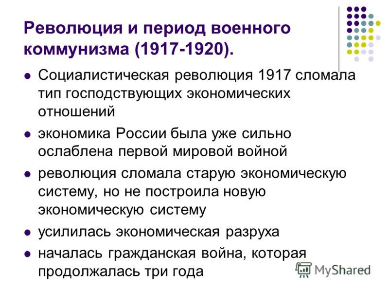 11 Революция и период военного коммунизма (1917-1920). Социалистическая революция 1917 сломала тип господствующих экономических отношений экономика России была уже сильно ослаблена первой мировой войной революция сломала старую экономическую систему,