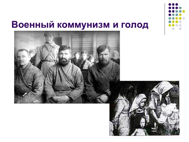 15 Военный коммунизм и голод