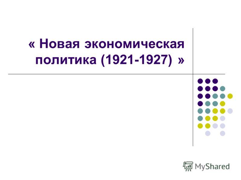 « Новая экономическая политика (1921-1927) »