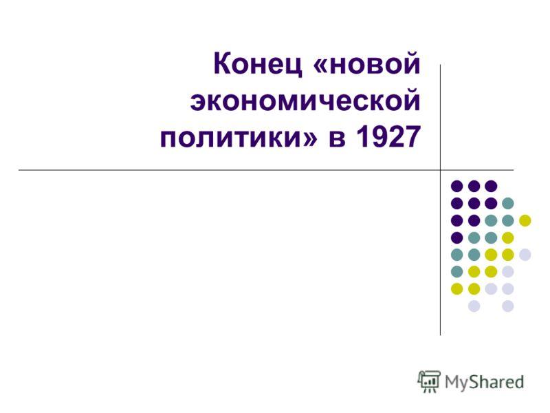 Конец «новой экономической политики» в 1927