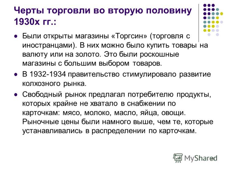 49 Были открыты магазины «Торгсин» (торговля с иностранцами). В них можно было купить товары на валюту или на золото. Это были роскошные магазины с большим выбором товаров. В 1932-1934 правительство стимулировало развитие колхозного рынка. Свободный