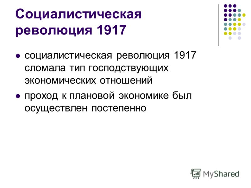 5 Социалистическая революция 1917 социалистическая революция 1917 сломала тип господствующих экономических отношений проход к плановой экономике был осуществлен постепенно