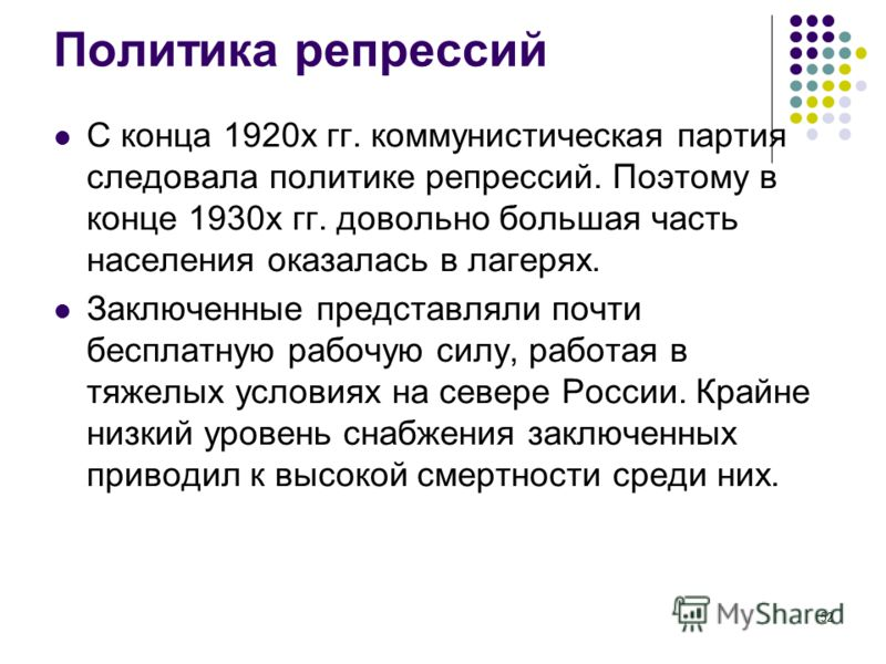 52 Политика репрессий С конца 1920х гг. коммунистическая партия следовала политике репрессий. Поэтому в конце 1930х гг. довольно большая часть населения оказалась в лагерях. Заключенные представляли почти бесплатную рабочую силу, работая в тяжелых ус