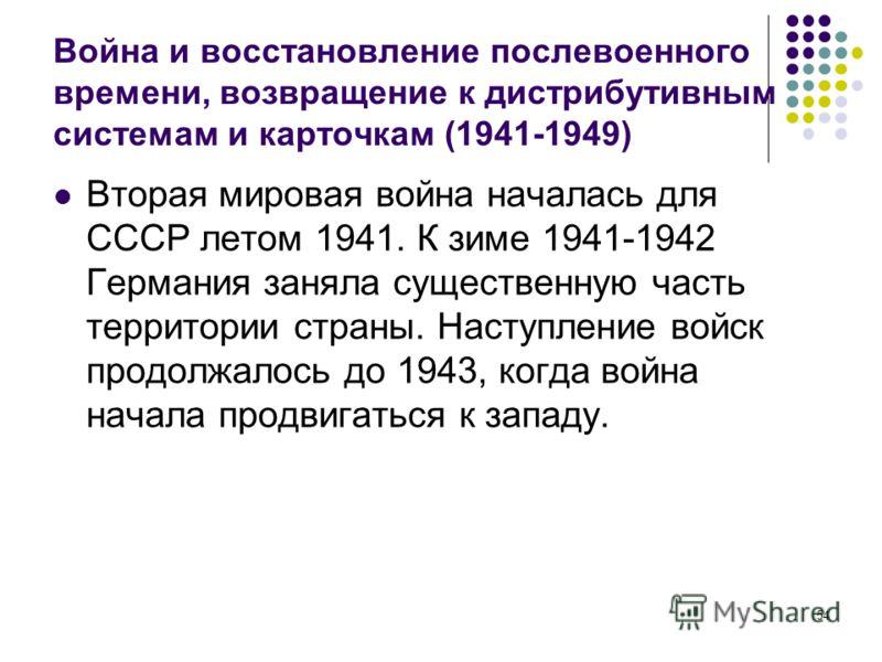54 Война и восстановление послевоенного времени, возвращение к дистрибутивным системам и карточкам (1941-1949) Вторая мировая война началась для СССР летом 1941. К зиме 1941-1942 Германия заняла существенную часть территории страны. Наступление войск