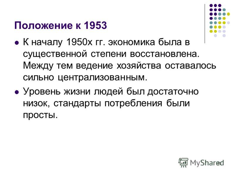 60 Положение к 1953 К началу 1950х гг. экономика была в существенной степени восстановлена. Между тем ведение хозяйства оставалось сильно централизованным. Уровень жизни людей был достаточно низок, стандарты потребления были просты.