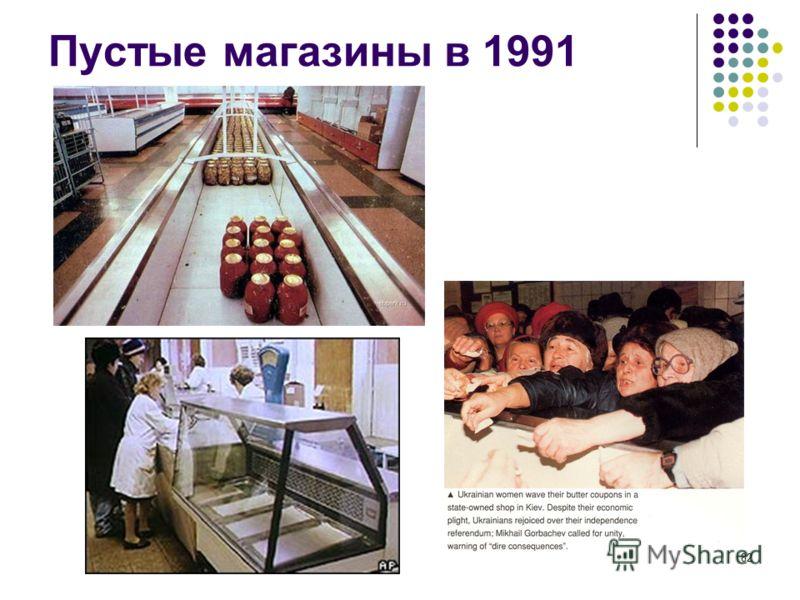 82 Пустые магазины в 1991
