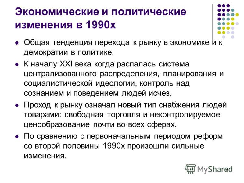83 Экономические и политические изменения в 1990х Общая тенденция перехода к рынку в экономике и к демократии в политике. К началу XXI века когда распалась система централизованного распределения, планирования и социалистической идеологии, контроль н