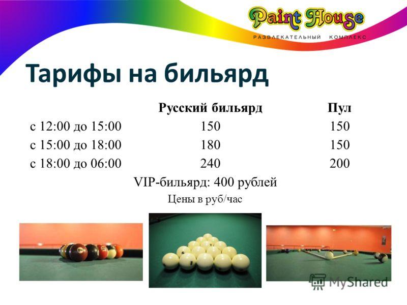 Тарифы на бильярд Русский бильярдПул с 12:00 до 15:00150 с 15:00 до 18:00180150 с 18:00 до 06:00240200 VIP-бильярд: 400 рублей Цены в руб/час