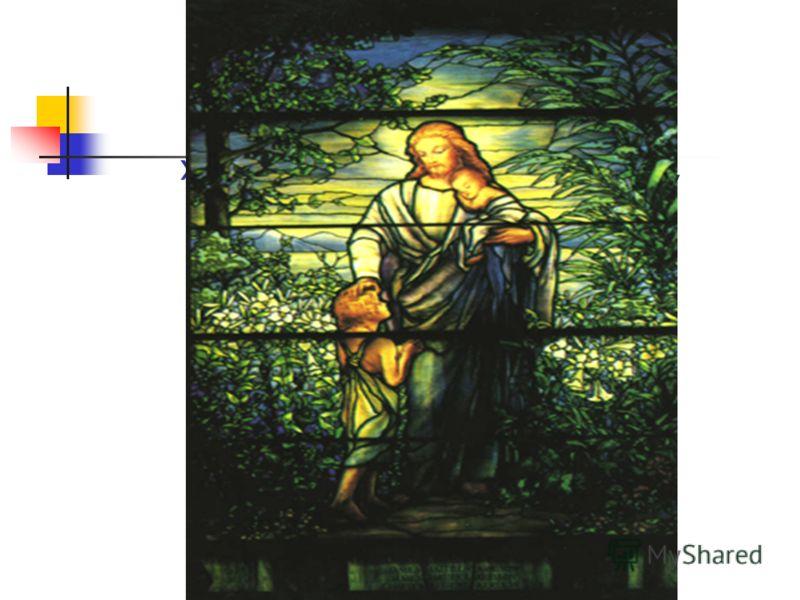 В средние века витраж приобрел изначально храмовое, соборное звучание, создавая атмосферу торжественности и ритуальности.