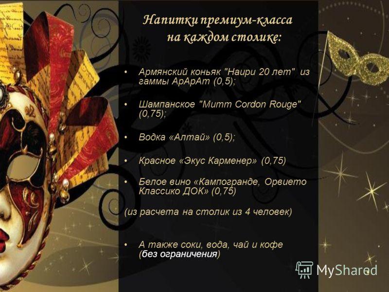 Напитки премиум-класса Армянский коньяк