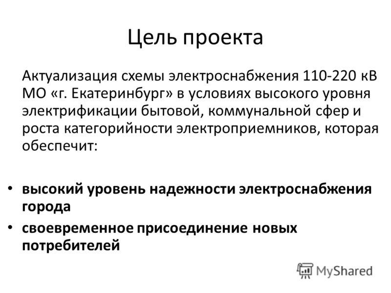 проекта Актуализация схемы