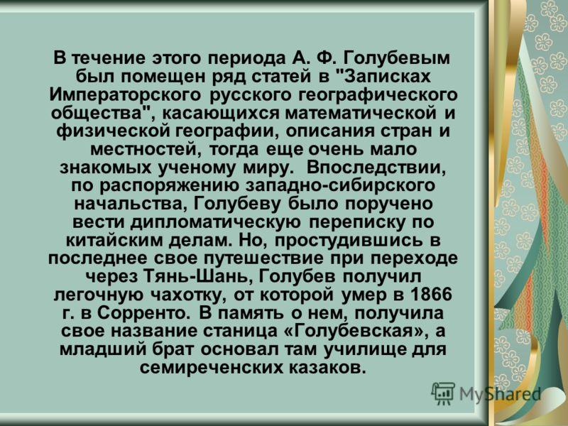 В течение этого периода А. Ф. Голубевым был помещен ряд статей в
