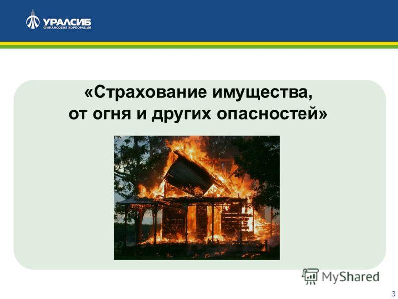 3 «Страхование имущества, от огня и других опасностей»