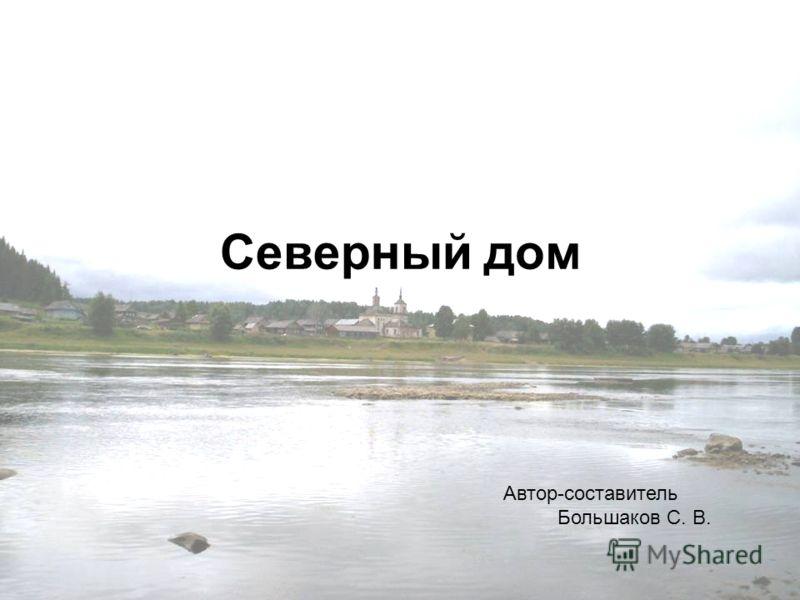Северный дом Автор-составитель Большаков С. В.