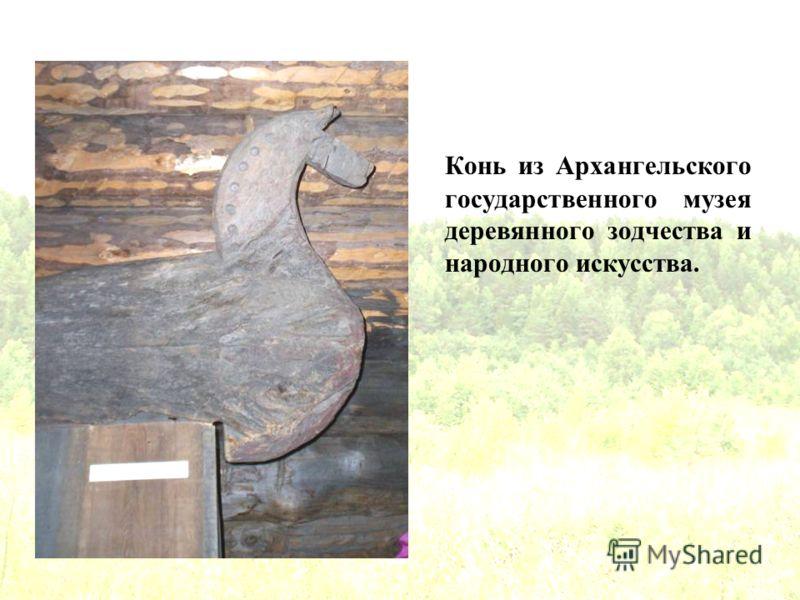 Конь из Архангельского государственного музея деревянного зодчества и народного искусства.