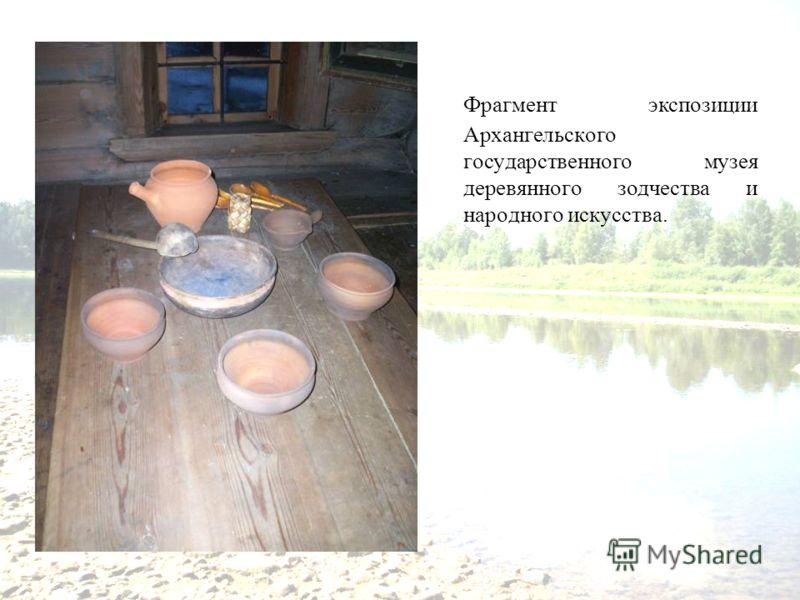 Фрагмент экспозиции Архангельского государственного музея деревянного зодчества и народного искусства.