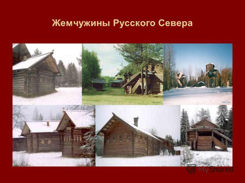 Жемчужины Русского Севера