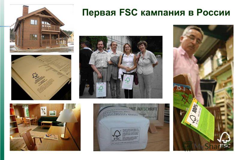 Первая FSC кампания в России