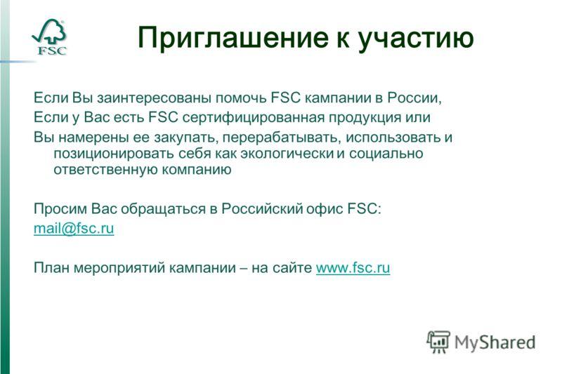 Приглашение к участию Если Вы заинтересованы помочь FSC кампании в России, Если у Вас есть FSC сертифицированная продукция или Вы намерены ее закупать, перерабатывать, использовать и позиционировать себя как экологически и социально ответственную ком
