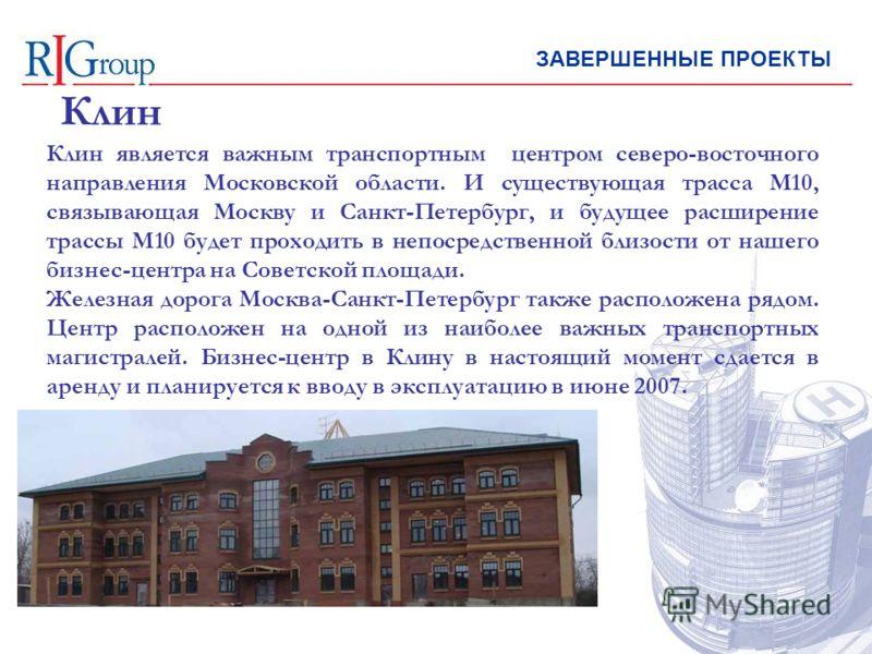 Клин Клин является важным транспортным центром северо-восточного направления Московской области. И существующая трасса М10, связывающая Москву и Санкт-Петербург, и будущее расширение трассы М10 будет проходить в непосредственной близости от нашего би