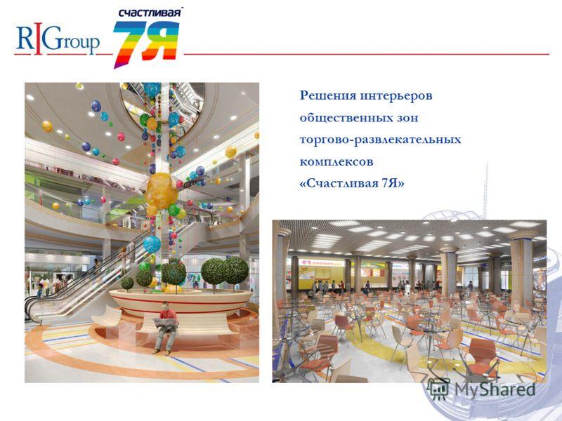 Решения интерьеров общественных зон торгово-развлекательных комплексов «Счастливая 7Я»