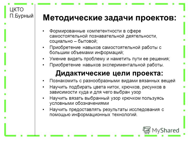 Методические задачи проектов: Формированные компетентности в сфере самостоятельной познавательной деятельности, социально – бытовой; Приобретение навыков самостоятельной работы с большим объемами информаций; Умение видеть проблему и наметить пути ее