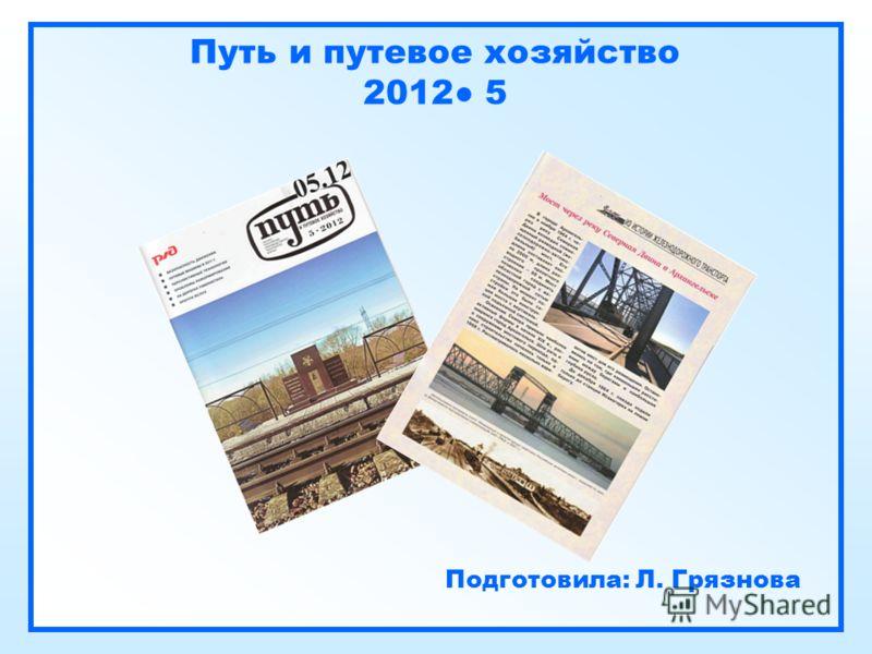 Путь и путевое хозяйство 2012 5 Подготовила: Л. Грязнова