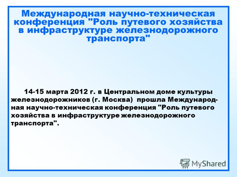 Международная научно-техническая конференция