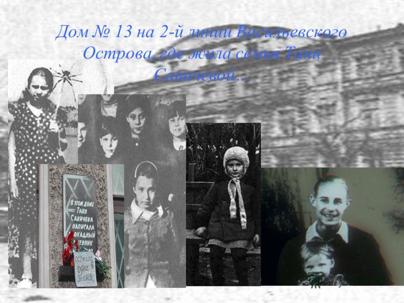 Дом 13 на 2-й линии Васильевского Острова, где жила семья Тани Савичевой…