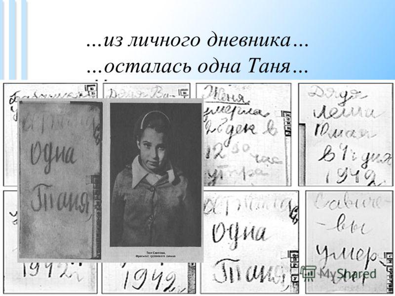 …из личного дневника… …осталась одна Таня…
