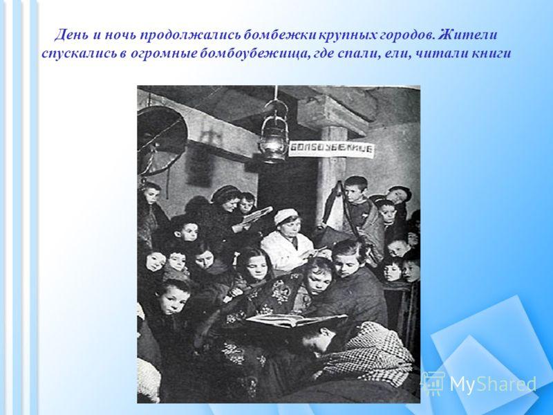День и ночь продолжались бомбежки крупных городов. Жители спускались в огромные бомбоубежища, где спали, ели, читали книги