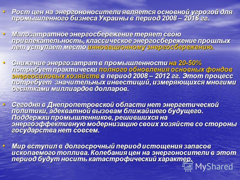 Рост цен на энергононосители является основной угрозой для промышленного бизнеса Украины в период 2008 – 2016 гг. Рост цен на энергононосители является основной угрозой для промышленного бизнеса Украины в период 2008 – 2016 гг. Малозатратное энергосб