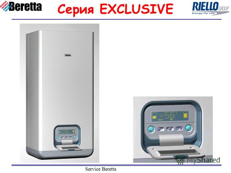 Service Beretta Серия EXCLUSIVE