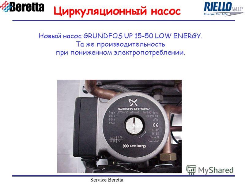 Service Beretta Новый насос GRUNDFOS UP 15-50 LOW ENERGY. Та же производительность при пониженном электропотреблении. Циркуляционный насос