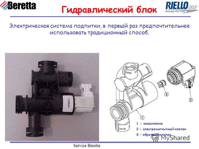 Service Beretta Электрическая система подпитки, в первый раз предпочтительнее использовать традиционный способ. Гидравлический блок 1 - соединение 2 – электромагнитный клапан 3 – обратный клапан