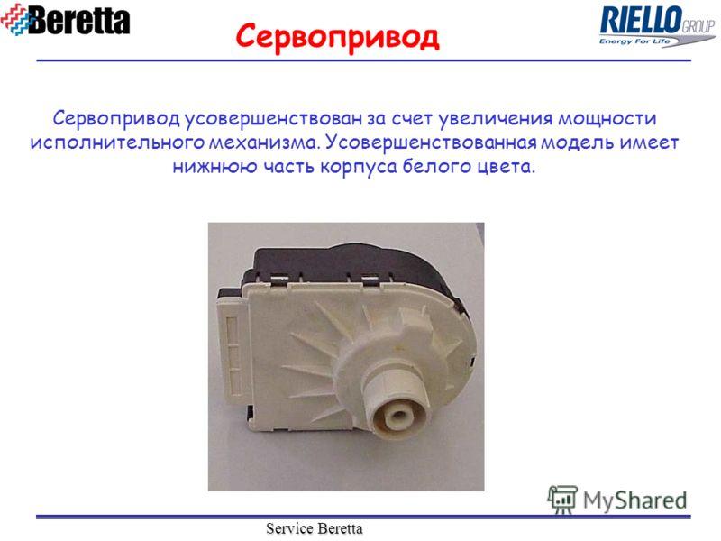 Service Beretta Сервопривод усовершенствован за счет увеличения мощности исполнительного механизма. Усовершенствованная модель имеет нижнюю часть корпуса белого цвета. Сервопривод